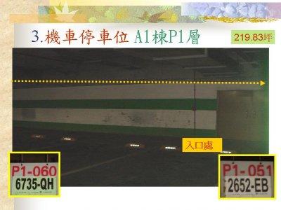 機車停車位A1 P1層