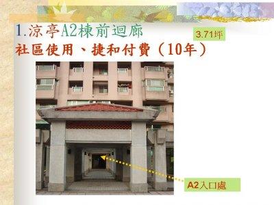 A2棟前迴廊